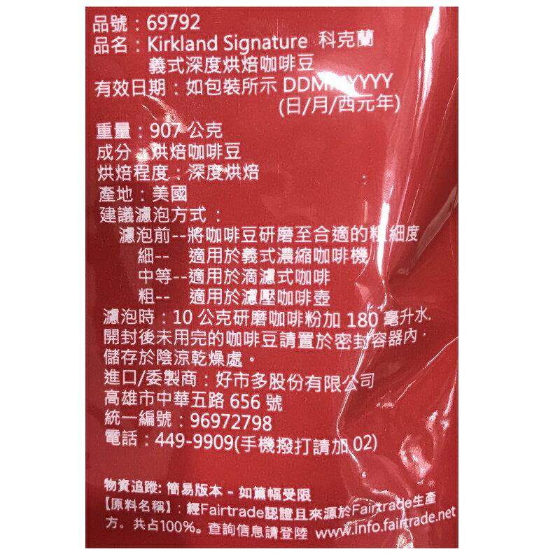 科克蘭 深焙咖啡豆 907公克