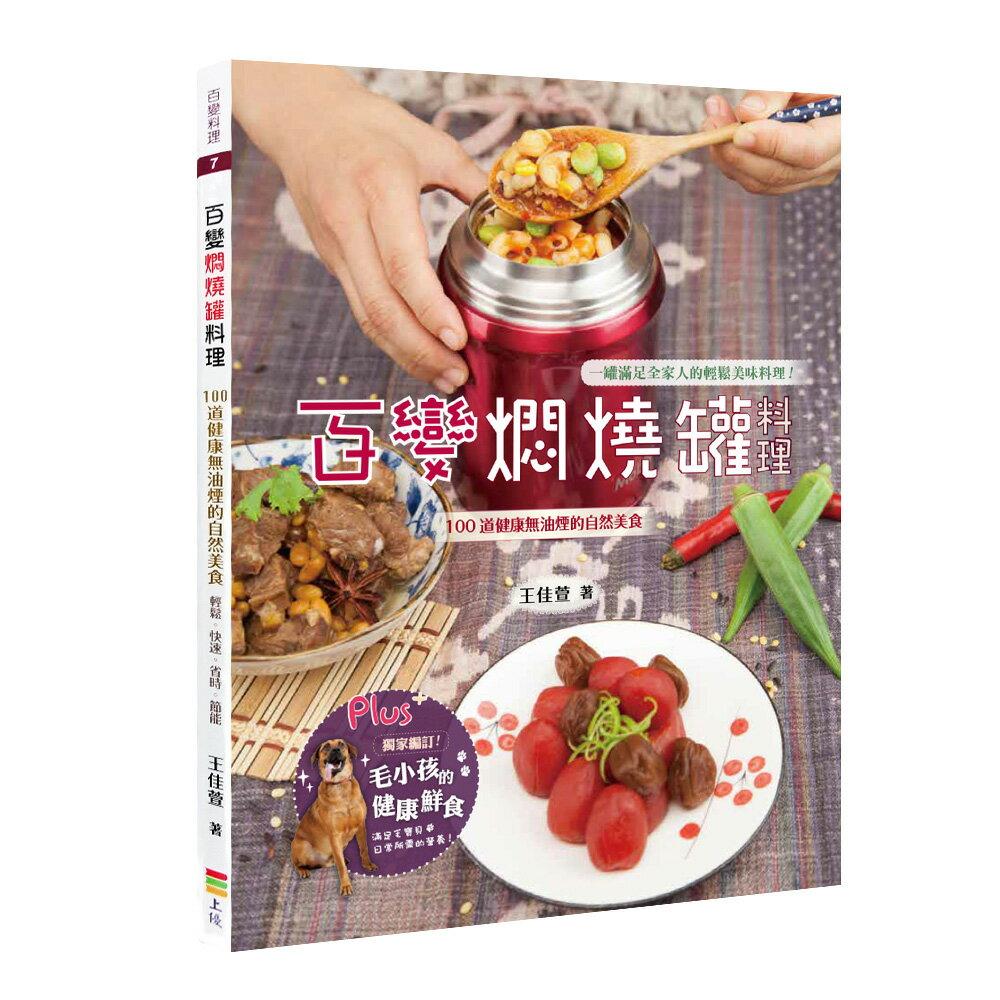 MoliFun魔力坊 百變燜燒罐料理書內附毛小孩健康鮮食食譜 ML0251