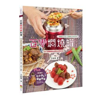 MoliFun魔力坊 百變燜燒罐料理書內附毛小孩健康鮮食食譜(ML0251)