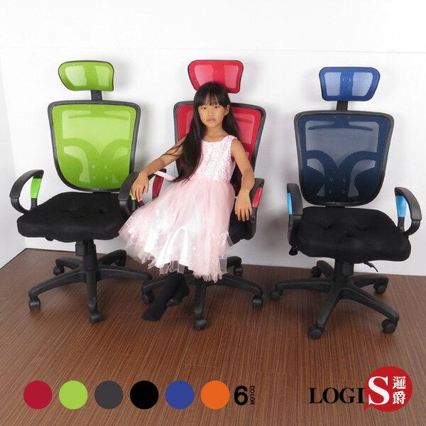 -LOGIS邏爵-星矢PU三孔座墊電腦椅辦公椅主管椅工學椅6色B623
