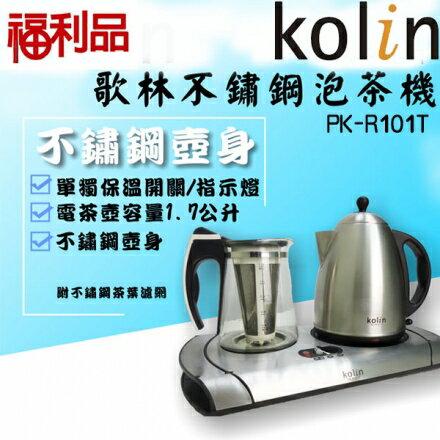 (福利品)【歌林】不鏽鋼泡茶機/電茶壼/快煮壼PK-R101T 保固免運-隆美家電