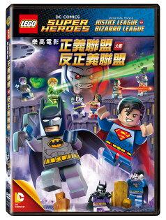 樂高電影:正義聯盟大戰反正義聯盟DVD