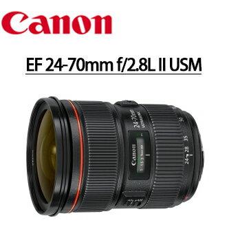 [滿3千,10%點數回饋]★分期0利率★加購MARUMI SUPER UV 鏡片享優惠價★ Canon EF 24-70mm f/2.8L II  USM 二代  EOS 單眼相機專用變焦鏡頭 (彩虹..
