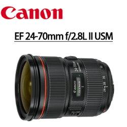 [滿3千,10%點數回饋]★分期0利率★加購MARUMI SUPER UV 鏡片享優惠價★ Canon EF 24-70mm f/2.8L II   USM 二代   EOS 單眼相機專用變焦鏡頭  (彩虹公司貨)