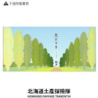 【11月起常溫發貨】「日本直送美食」[柳月] 北國白楊樹 ~ 北海道土產探險隊~ 1