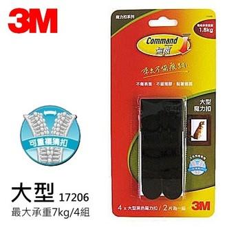 3M無痕黑色畫框掛扣/17206B/大型
