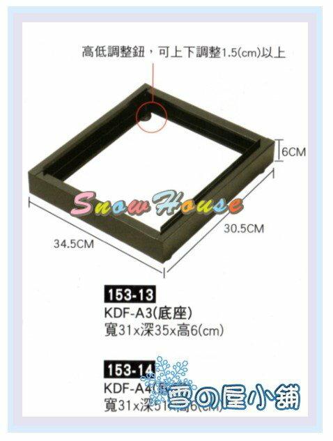 ╭☆雪之屋居家生活館☆╯AA153-13 KDF-A3底座 /置物櫃/保險箱/保管箱/收納櫃
