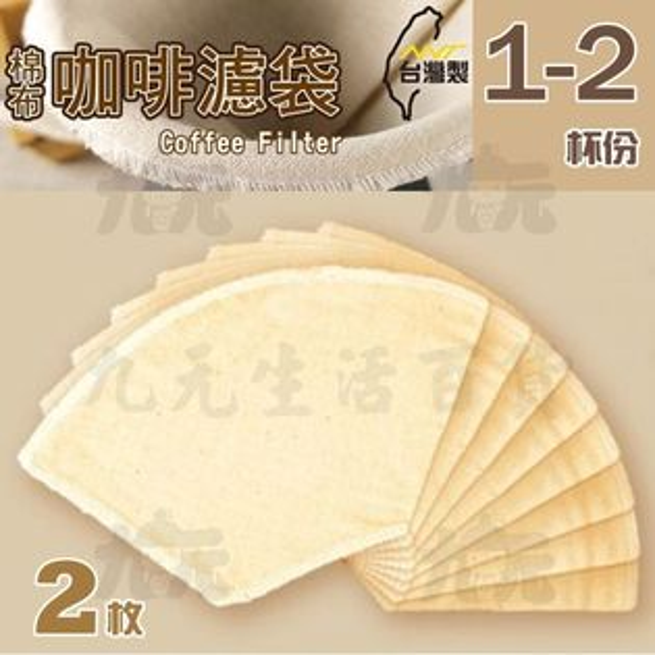 【九元生活百貨】棉布咖啡濾袋1-2杯份法蘭絨咖啡濾布手沖咖啡濾袋