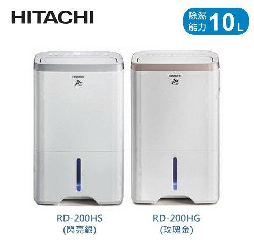 【佳麗寶】(HITACHI日立) 10L負離子清淨除濕機【RD-200HS】【RD-200HG】