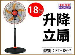 【尋寶趣】18吋升降立扇 70W 360度旋轉 三段開關 五片扇葉 底座防潮 電風扇 電扇 立扇 台灣製 FT-1802