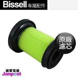 【建軍電器】全新濾芯 濾網 團購熱銷 除蟎機用 Multi Plus 吸塵器(Bissell 1985用)