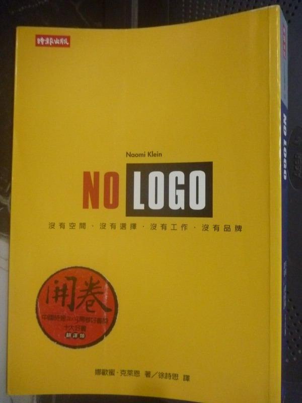 ~書寶 書T9/財經企管_IPG~No Logo_ 480_徐詩思 Naomi Klein