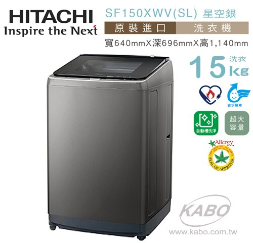 【佳麗寶】-(日立HITACHI) 15公斤上掀式洗衣機【SF150XWVSL】  &#8221; title=&#8221;    【佳麗寶】-(日立HITACHI) 15公斤上掀式洗衣機【SF150XWVSL】  &#8220;></a></p> <td> <td><a href=