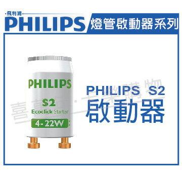 PHILIPS飛利浦 S2 4-22W 110~240V 日光燈管啟動器  PH670011