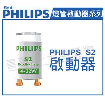 PHILIPS飛利浦S24-22W110~240V日光燈管啟動器_PH670011