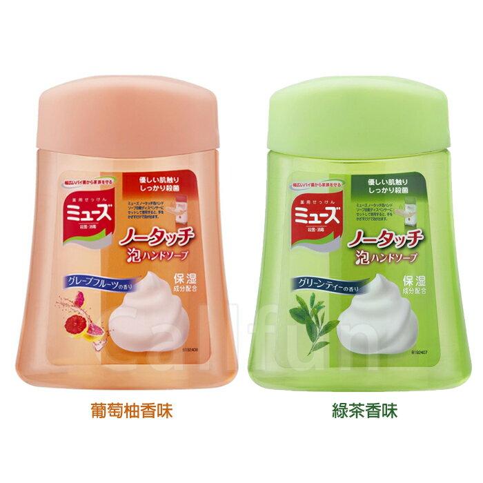【日本ミューズ 】家用感應式洗手泡泡機/自動MUSE給皂機~補充罐(葡萄柚香/綠茶香)