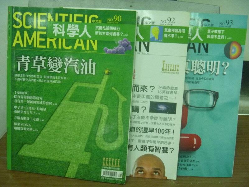 【書寶二手書T4/雜誌期刊_POJ】科學人_90~93期間_共3本合售_青草變汽油等