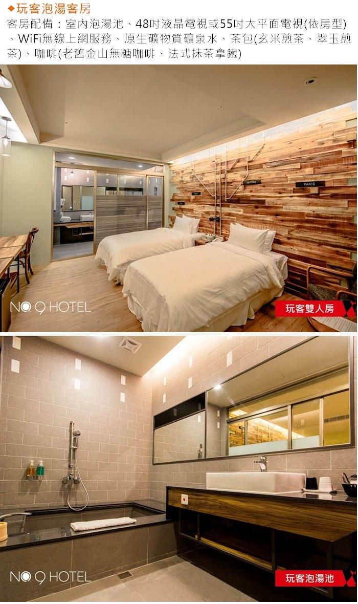 【宜蘭】9號溫泉旅店2人客房泡湯1.5小時+下午茶+溫泉魚泡腳
