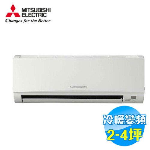 【滿3千,15%點數回饋(1%=1元)】三菱Mitsubishi靜音大師冷暖變頻一對一分離式冷氣MSZ-GE25NAMUZ-GE25NA【送標準安裝】