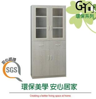 【綠家居】泰迪環保2.7尺塑鋼四門二抽餐櫃收納櫃組合(四色可選)