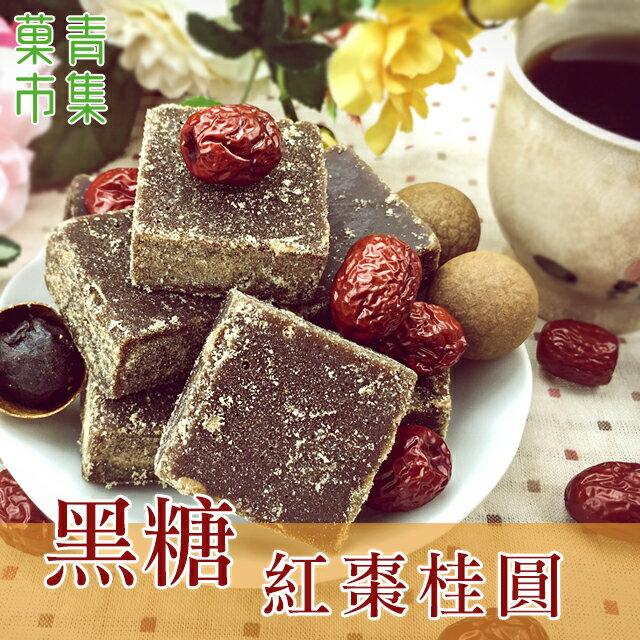 黑糖紅棗桂圓 單顆包5入(約200G) 沖泡熱飲 古法手工製造【菓青市集】
