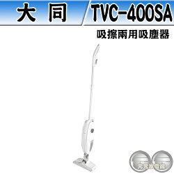TATUNG 大同 吸擦兩用吸塵器 TVC-400SA