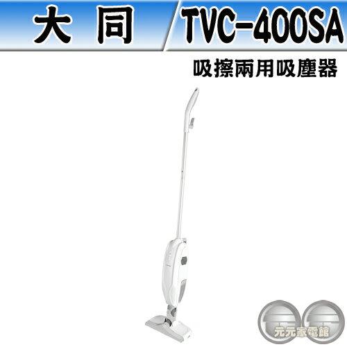TATUNG大同吸擦兩用吸塵器TVC-400SA