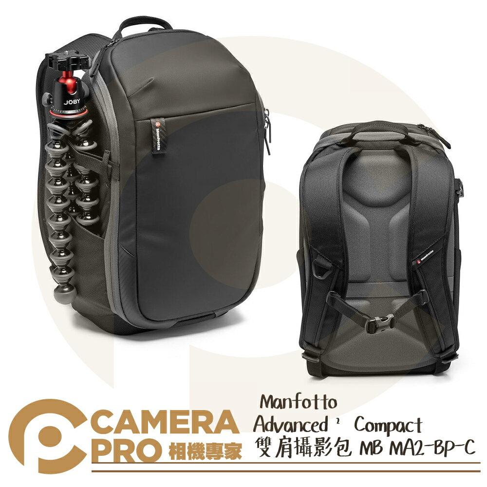 ◎相機專家◎ Manfrotto Advancedxb2 Compact 雙肩攝影包 MB MA2-BP-C 相機背包 公司貨