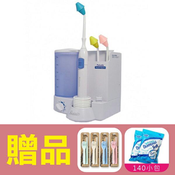 【善鼻】脈動式洗鼻器SH903「家庭用」,贈品:簡約小麥三件餐具組x1+洗鼻鹽140小包
