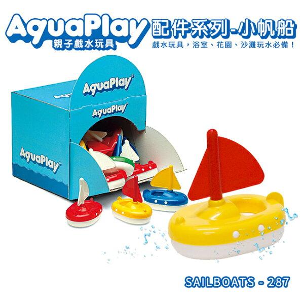 【瑞典Aquaplay】小帆船287