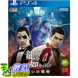 [刷卡價] PS4 人中之龍 0 誓言的場所 日文亞版 $909