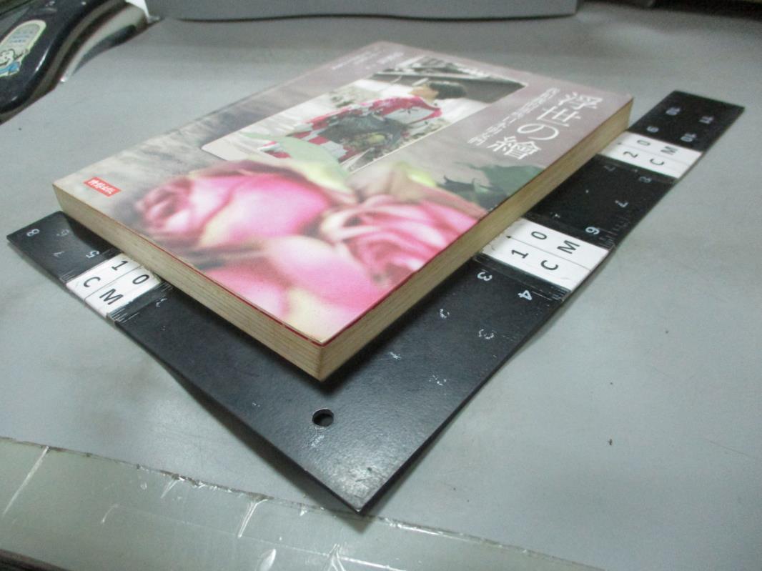 【書寶二手書T8/旅遊_EWI】浮世的繪-我和我的那些日本朋友們_梁旅珠