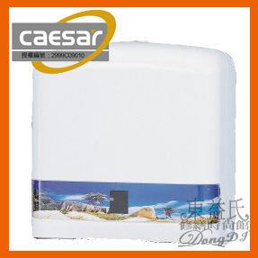 【東益氏】caesar凱撒精品衛浴H106捲紙架 衛生紙架 衛生紙盒