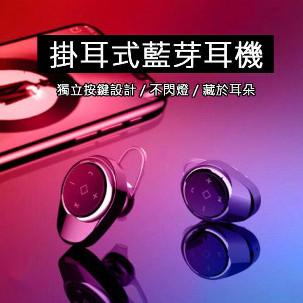 【葉子小舖】掛耳式藍芽耳機超立體音影音視聽運動耳機慢跑放鬆必備耳機3C產品手機配件無線耳機