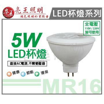 亮王 LED 5W 3000K 黃光 36D 全電壓 MR16 杯燈  ZZ520007