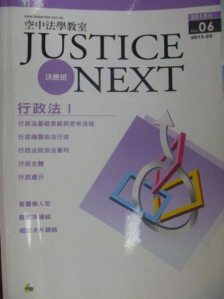 【書寶二手書T4/法律_ZKC】空中法學教是_06期_行政法I