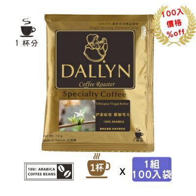 【DALLYN 】伊索匹亞 耶加雪夫濾掛咖啡100入袋 Ethiopia Yirgachefee   DALLYN世界嚴選莊園 ★免運稅入 送料無料★ 0