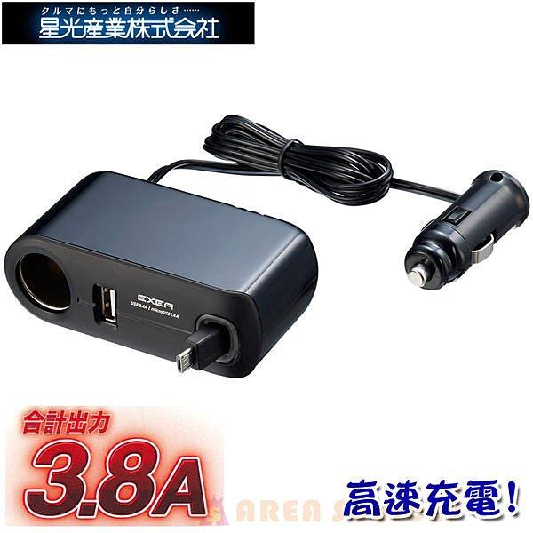 【禾宜精品】點菸擴充器 Seiko EM-121 點菸器擴充 手機車充 車用USB充電 USB車充 3.8A