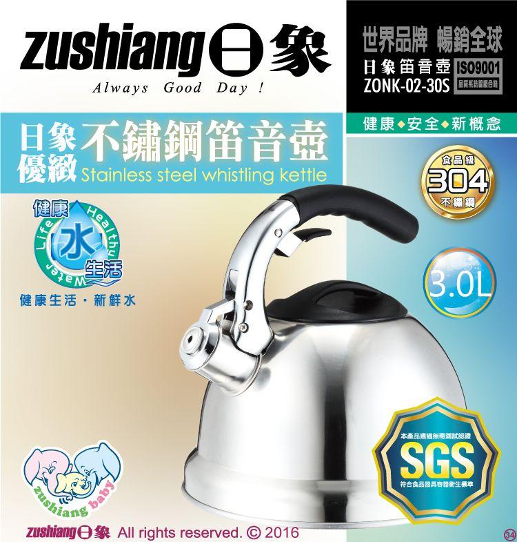 淘禮網   ZONK-02-30S 日象3.0L優緻不鏽鋼笛音壺