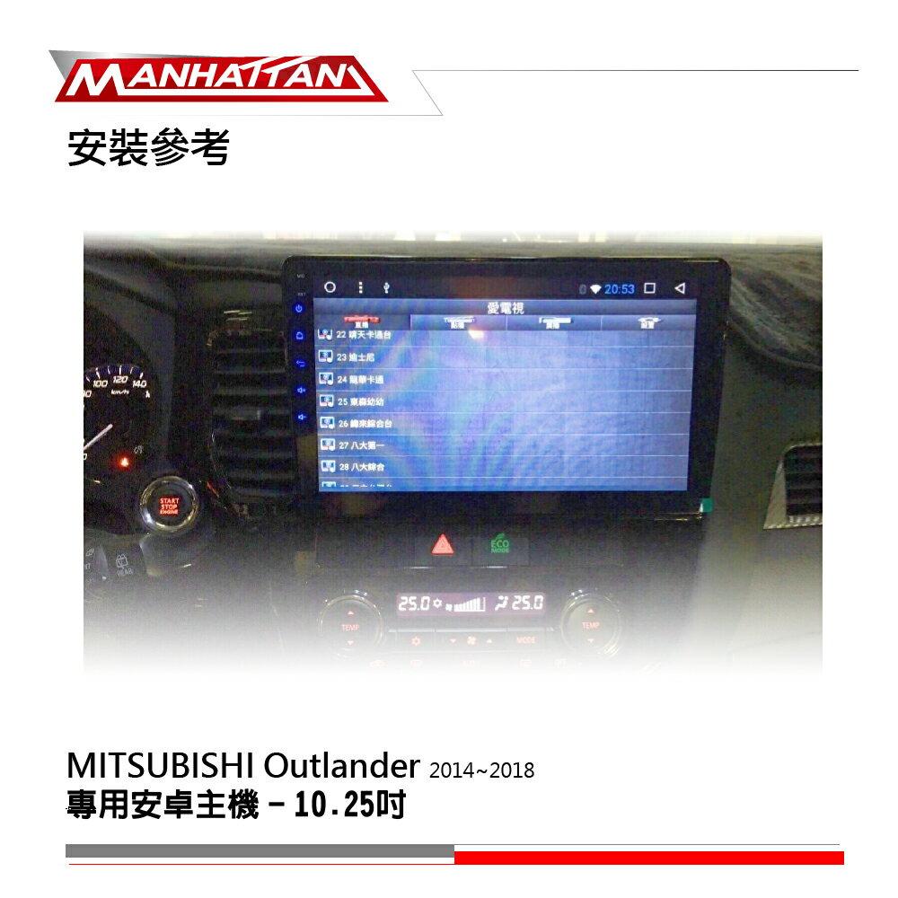 《免費到府安裝》OUTLANDER 14-18專用導航安卓主機