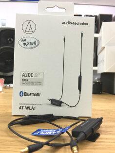 宏華資訊廣場:☆宏華資訊廣場☆AT-WLA1鐵三角專用耳機藍芽轉接器