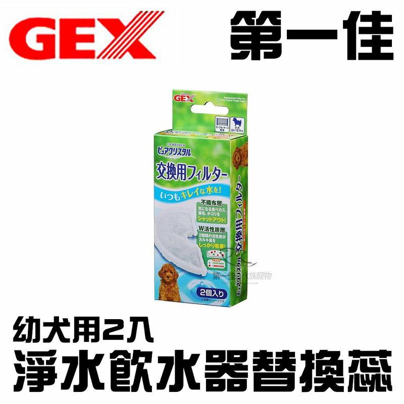 [第一佳水族寵物] 日本GEX五味 幼犬用循環淨水飲水器替換蕊 2入 GE2317