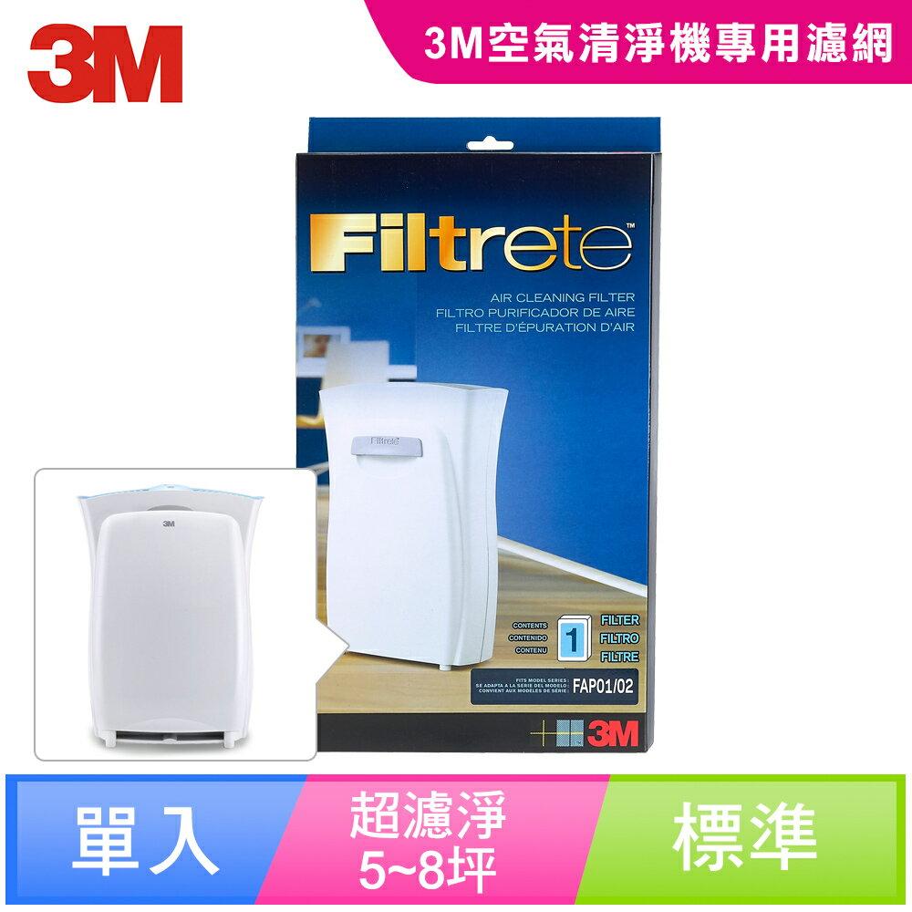 【3M】淨呼吸空氣清淨機超濾淨型專用濾網-5坪8坪適用 (CHIMSPD-01/02UCF)
