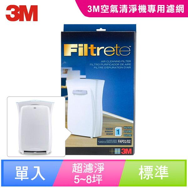 【3M】淨呼吸空氣清淨機超濾淨型專用濾網-5坪8坪適用(CHIMSPD-0102UCF)