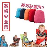 簡易座椅安全帶 德國設計 攜帶型嬰兒 椅套