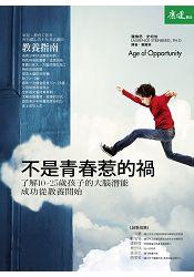 不是青春惹的禍-了解10~25歲孩子的大腦潛能,成功從教養開始