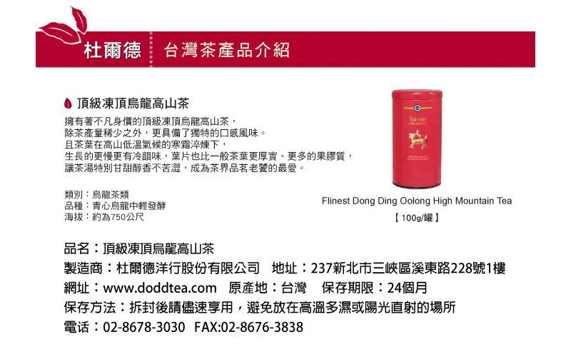 【杜爾德洋行 Dodd Tea】頂級凍頂烏龍高山茶 (TB-KD2) 5