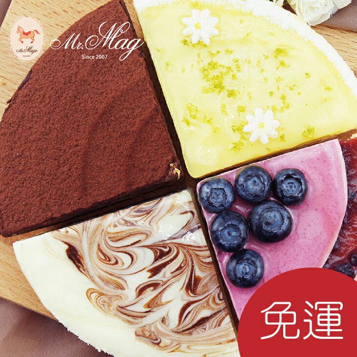 6吋母親節環遊世界版MIX乳酪