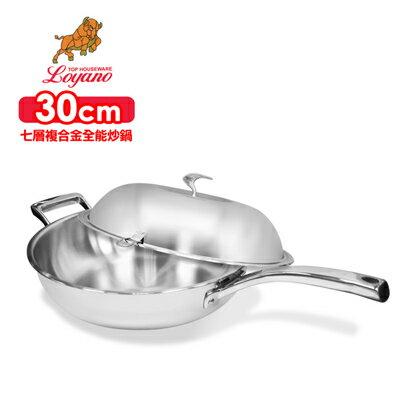 【御鼎】七層複合金單把炒鍋 30cm