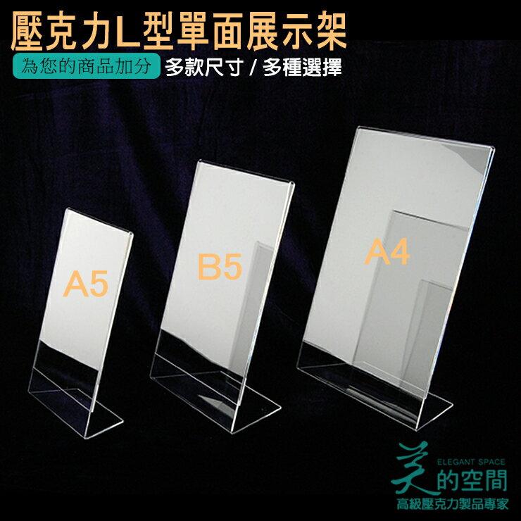 【美的空間】 A5/B5/A4~可選購 透明壓克力L型單面展示架標示牌#0501.02.03陳列架 商場陳列展示 台灣製